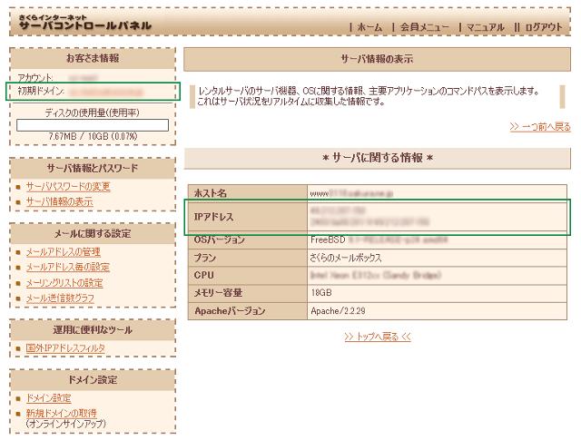 sakura-mailbox-image01