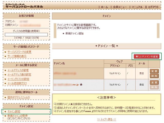 sakura-mailbox-image02