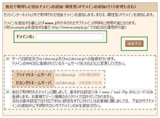 sakura-mailbox-image04