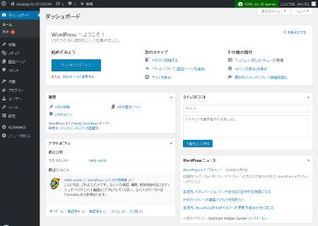 kusanagi-for-sakura-vps-image13