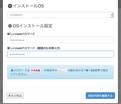 kusanagi-for-sakura-vps-image3