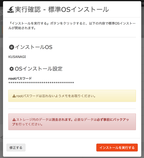 kusanagi-for-sakura-vps-image4